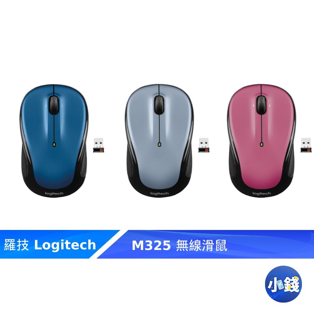 羅技M325 無線滑鼠 無線光學滑鼠 羅技無線滑鼠 UNIFYING【小錢3C】黑色 粉色 藍色 銀色