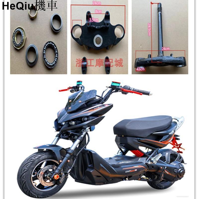 熱銷✹電動摩托車高速戰狼電動車 x戰警改裝方向柱上連板軸承