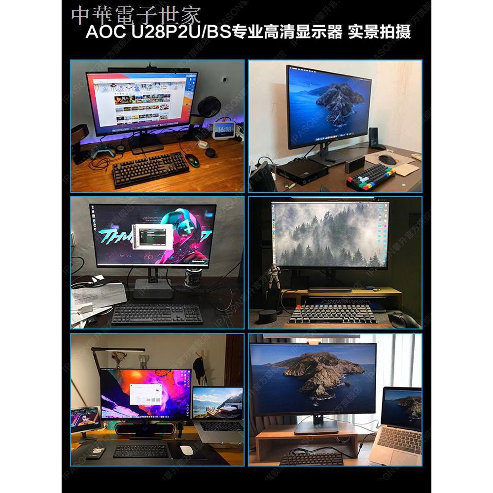 ♘⊙❂AOC 4K顯示器28英寸IPS廣色域10Bit屏幕HDR電腦27旋轉升降U28P2U/BS設計2K