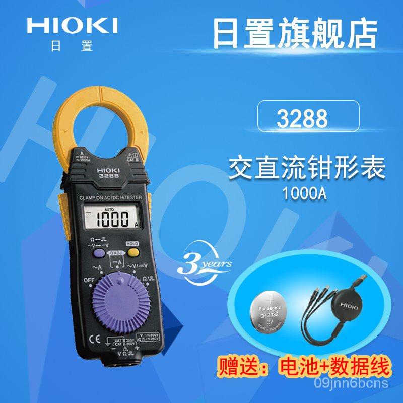 (測量儀).{台灣發貨}儀器日置鉗形表hioki 3280-10F/70F 3288/3288-20 交流直流數字鉗錶
