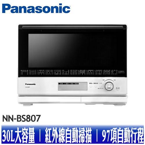 【Panasonic 國際牌】30L 蒸烘烤微波爐 NN-BS807