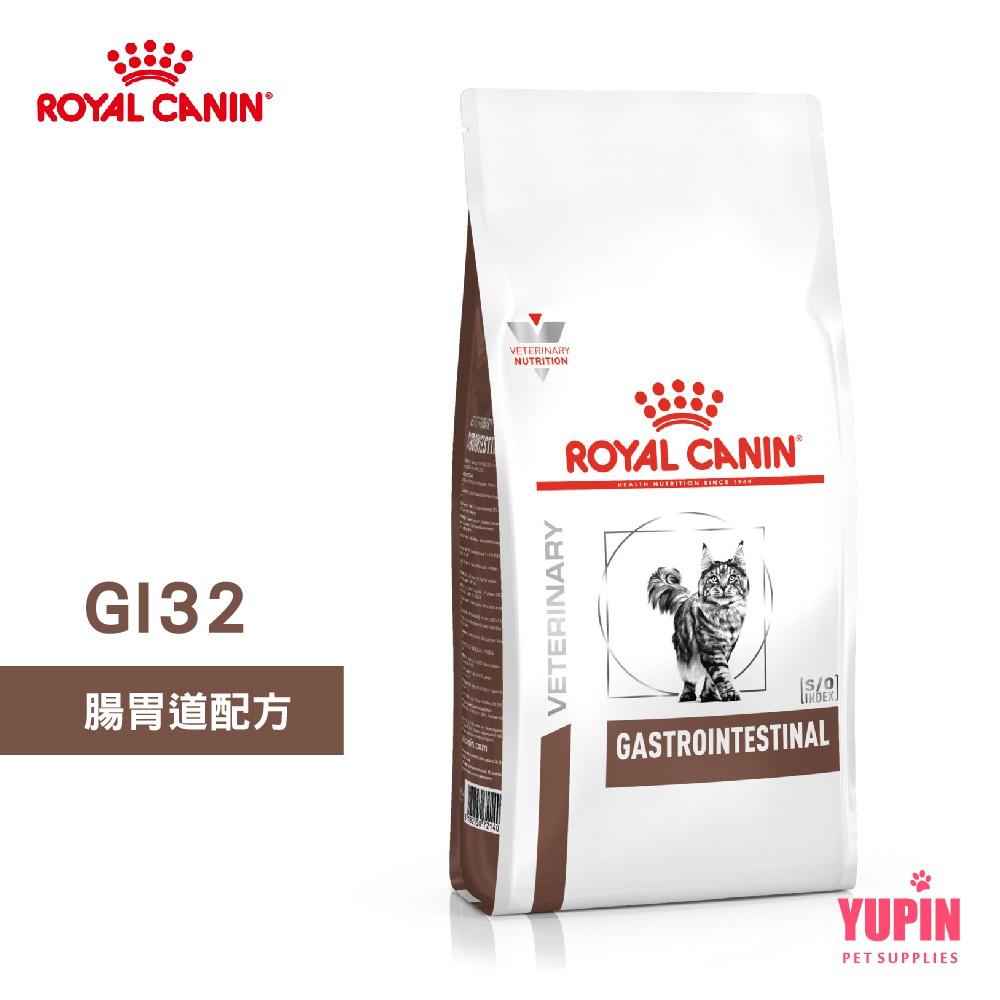 法國皇家 ROYAL CANIN 貓用 GI32 腸胃道配方 2KG 處方 貓飼料