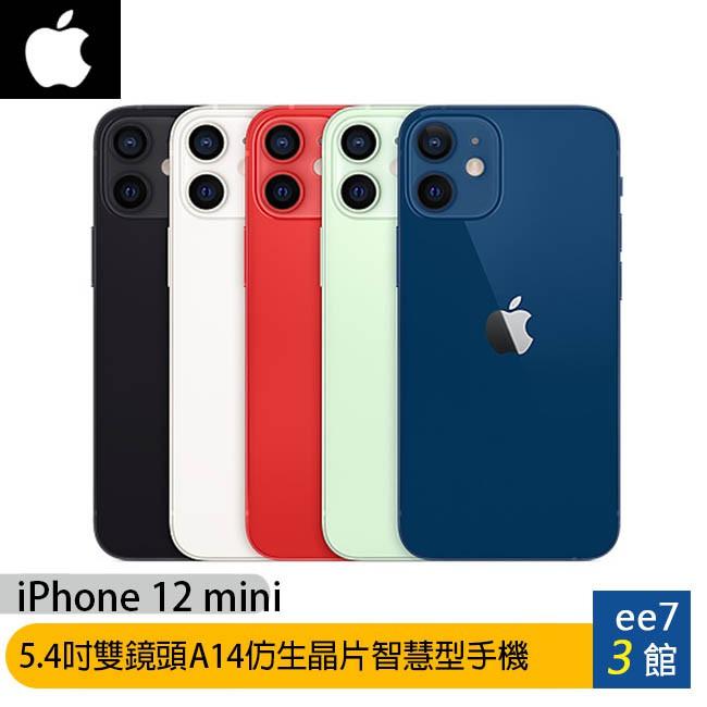Apple iPhone 12 mini 5.4吋智慧型手機 (64G / 128G) [ee7-3]