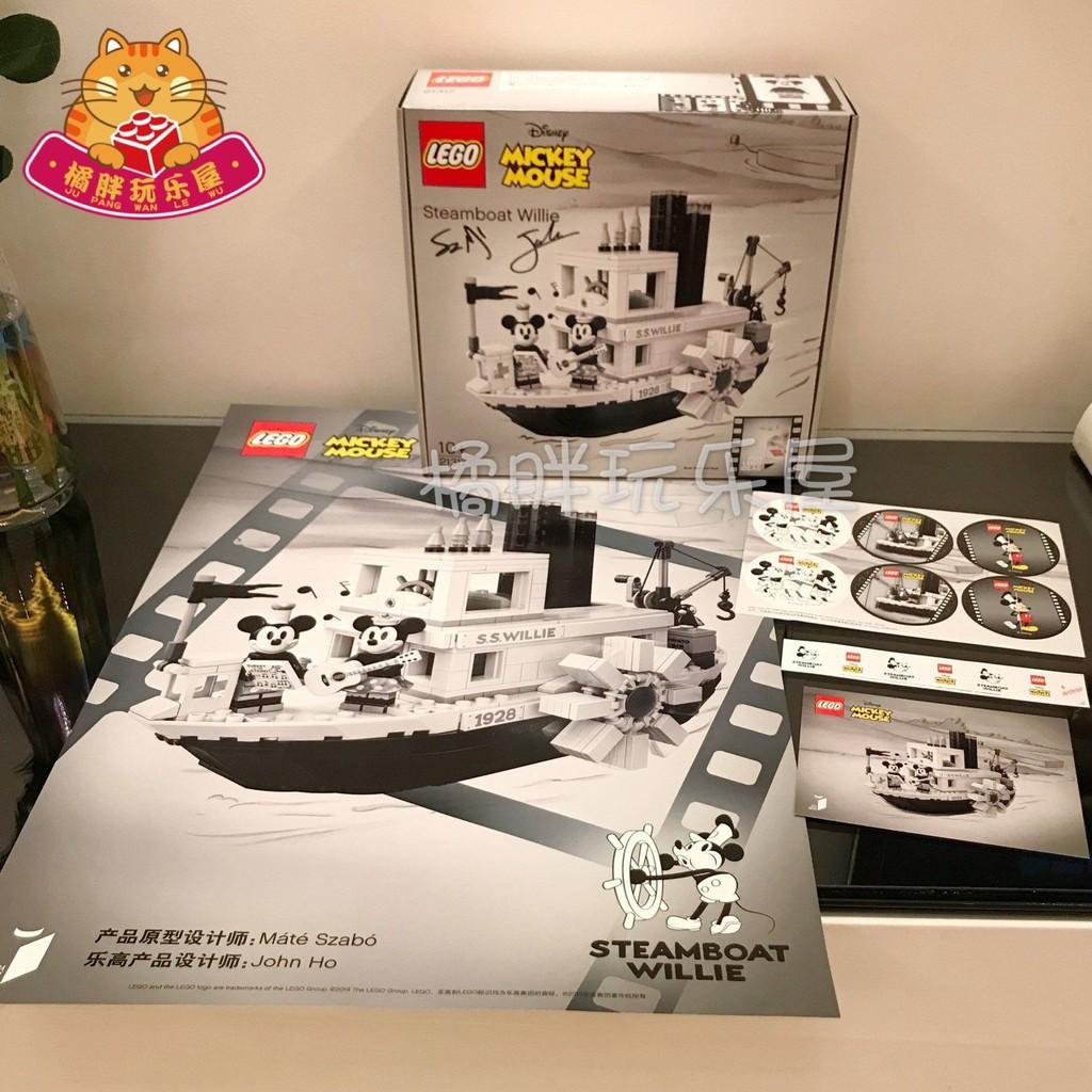 LEGO樂高 21317全新迪士尼米奇的威力號汽船設計師簽名首發禮現貨