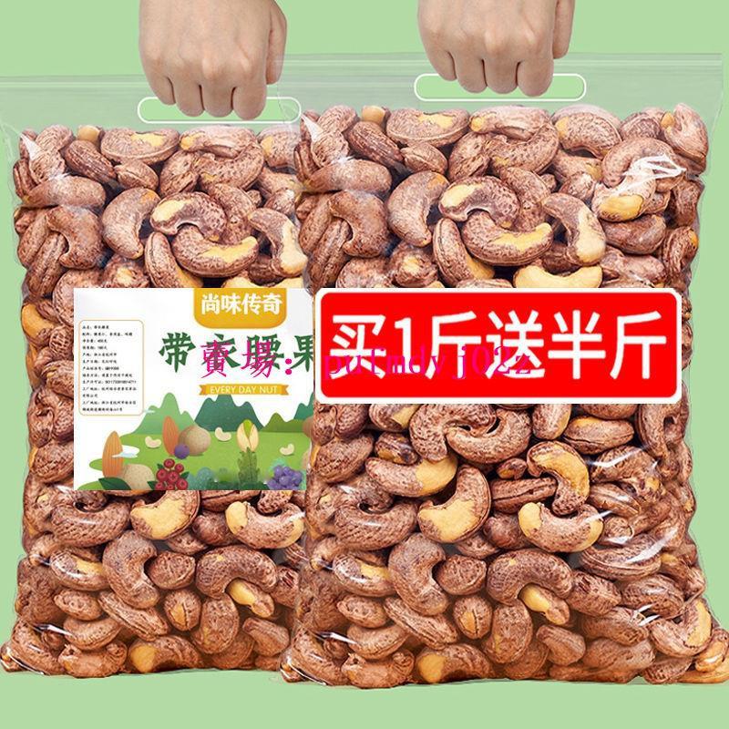 【特惠】原味帶皮腰果每日堅果炭燒大顆粒500g越南鹽焗腰果零食 # pufmdvj02z