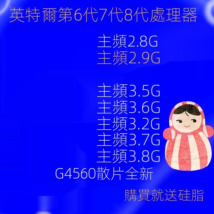 G3900 G3930 G4400 G4560 g4500 G4600 G4930 G5400 G5420CPU散片