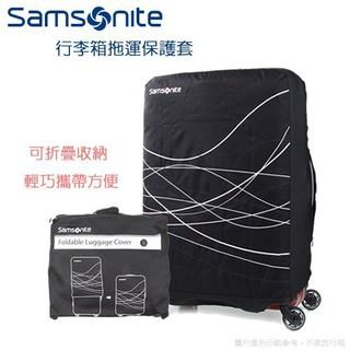 Samsonite新秀麗行李箱旅行箱可折疊托運保護套/ 防塵套M+號 28吋 Z34 託運 82Z 01V 98V V22