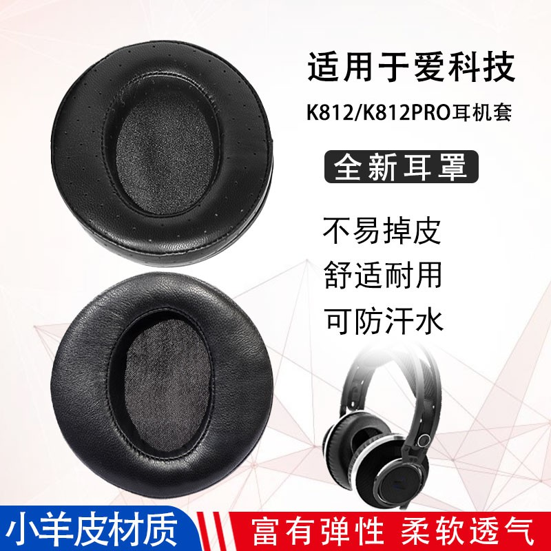 #實用#  AKG愛科技K812耳機套K812PRO頭戴式監聽耳機罩小羊皮耳麥套保護套