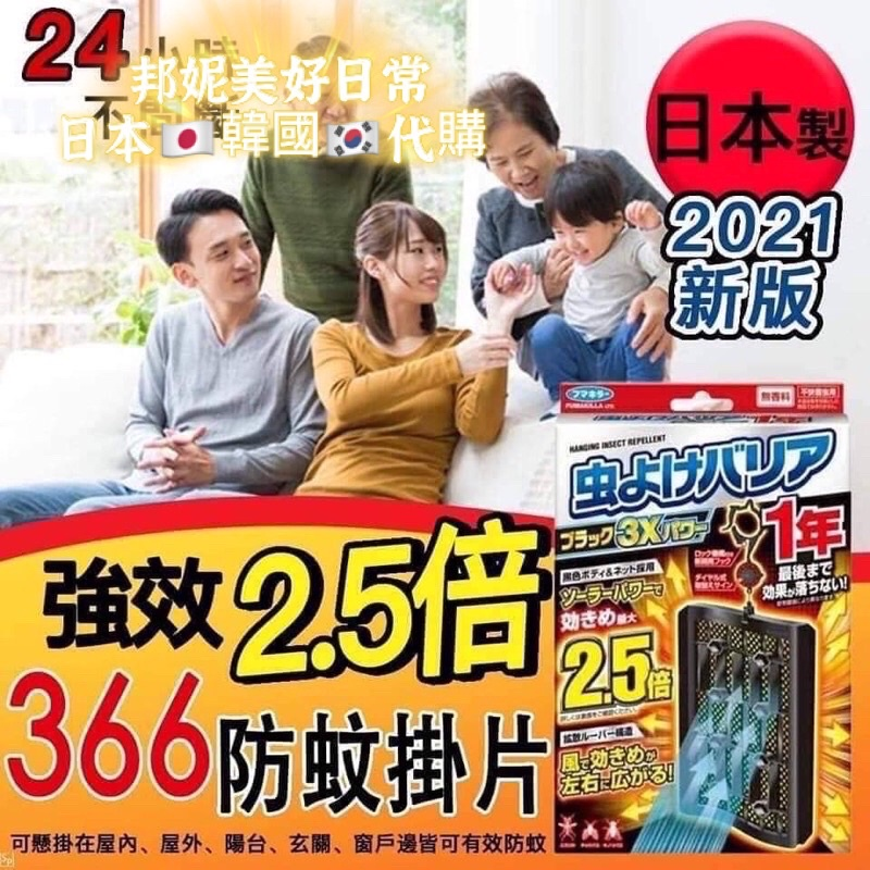 現貨 日本366防蚊掛片 新版FUMAKIR 2.5倍防蚊掛片 驅蚊 新版