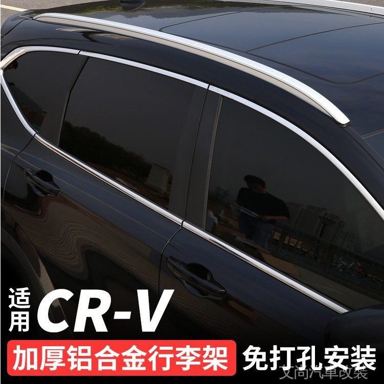 【5代 CRV】適用東風本田CRV行李架2021款crv改裝飾專用車頂旅行架配件車用品
