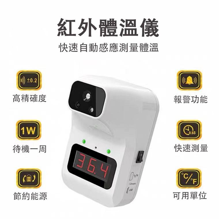 K3 Plus 醫用級紅外測溫儀 自動電子測溫計 體溫壁掛測溫槍 壁掛式測溫儀 人體紅外線測溫儀 語音報警