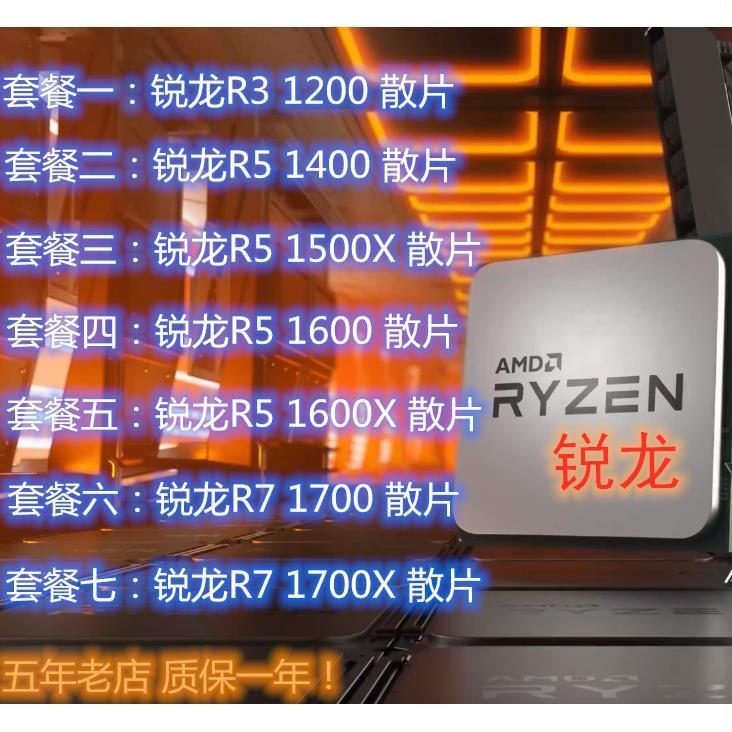 現貨快發 銳龍AMD Ryzen 5 1200 1400 1500 1700CPU R5-1600x AM4原裝散片