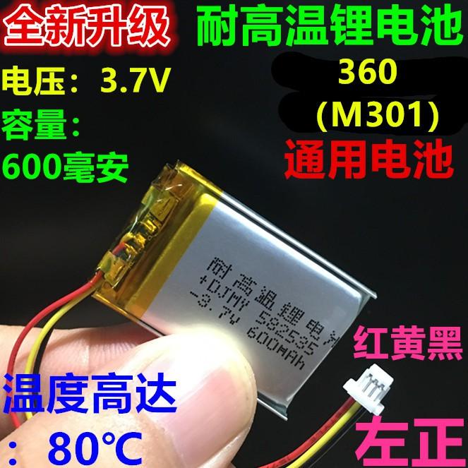 快譯通v32 v35 內置3線帶插頭鋰電池 3.7V聚合物 582535 602535