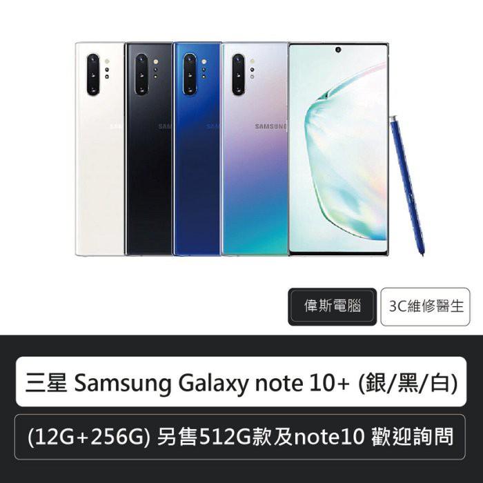 ☆Coin mall☆三星Samsung Galaxy note10+ (銀/黑/白)6.8吋 12G/256G原廠手機