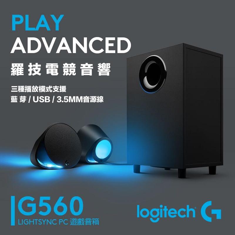 logitech 羅技 G560 電競音響喇叭【eYeCam】呼吸燈 音響 可接藍芽 有線 遊戲 電競 藍牙喇叭 高音質
