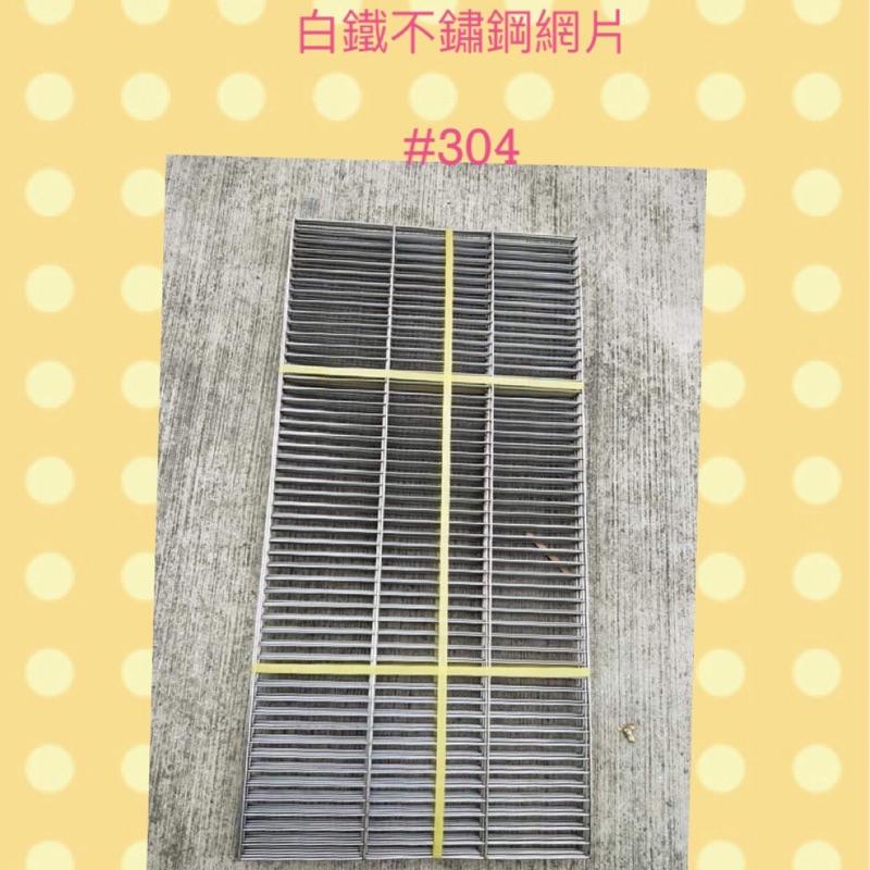 白鐵不鏽鋼網片#304適用鳥籠、狗籠、貓籠、狗籠腳踏板