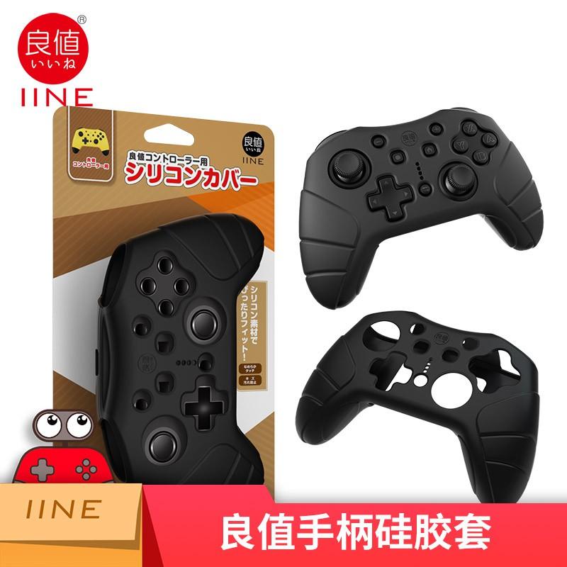 有Sense 現貨 日本 良值 NS SWITCH Pro 二代 三代 喚醒 遊戲 手把 控制器 專用 手把套 保護套