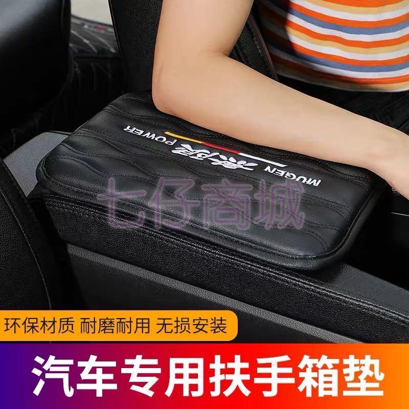 本田無限 Honda 扶手箱墊 HRV CIVIC CRV K14 增高扶手墊 中央扶手箱 中央扶手靠墊 扶手墊扶手靠墊