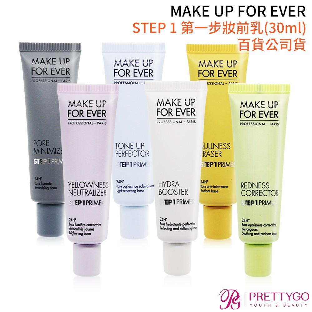 MAKE UP FOR EVER STEP 1 第一步妝前乳(30ml)任選-百貨公司貨【美麗購】