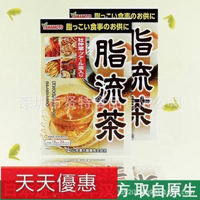 【潼潼雜貨鋪】日本原裝  現貨 山本漢方 大麥若葉 / 脂流茶 / 黑豆茶 / 減肥茶