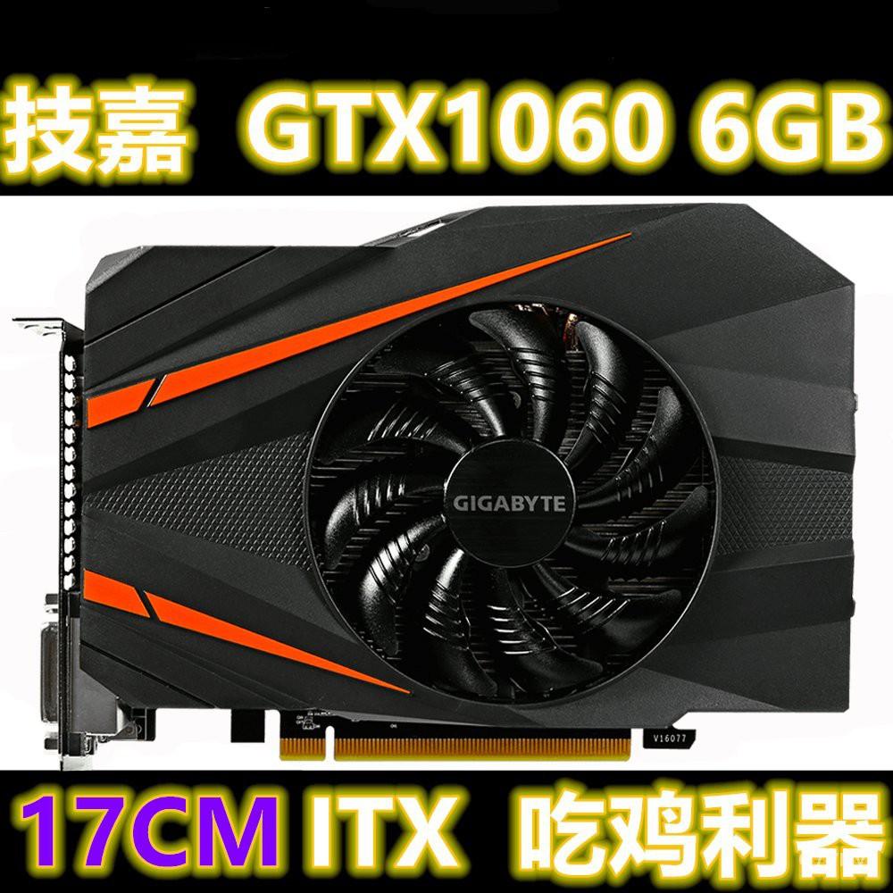 【電競】ITX技嘉GTX1060 3G 6G 顯卡MINI機箱 非GTX1660TI 1070 RX580 590
