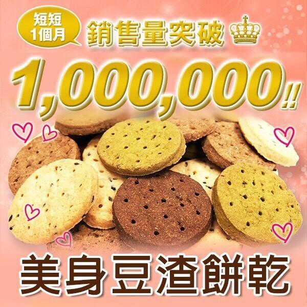 17LH04《台灣 Veggie Care》美身豆渣餅乾 / 日本超人氣美身低卡豆漿豆渣餅乾 / 17_Beauty