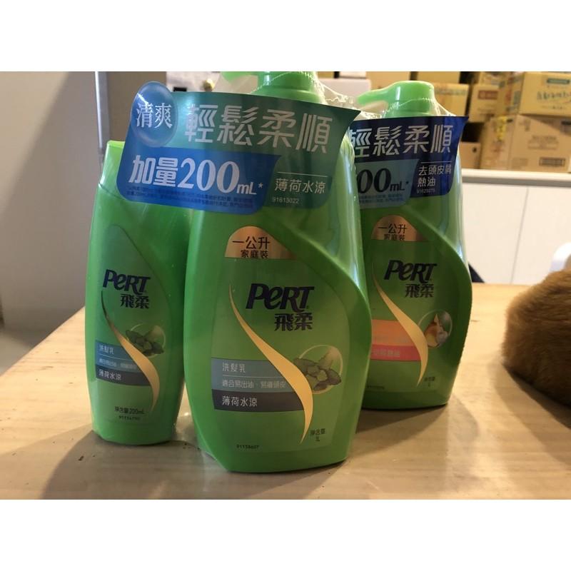 peRT飛柔洗髮精/去頭皮屑熱油/薄荷冰涼1000ml+200ml