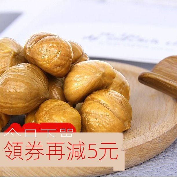【良心出品】板栗仁甘栗仁淨重500g 栗子熟的堅果零食大禮包1000g300g100g可選