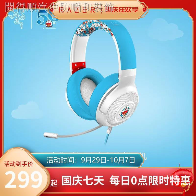 (現貨免運)☃❐▨哆啦A夢Razer雷蛇耳機北海巨妖X50周年限定頭戴式有線游戲帶麥