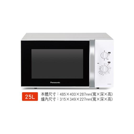 (信瑋電器)附發票~~【NN-SM33H】國際牌PANASONIC 25公升 機械式微波爐