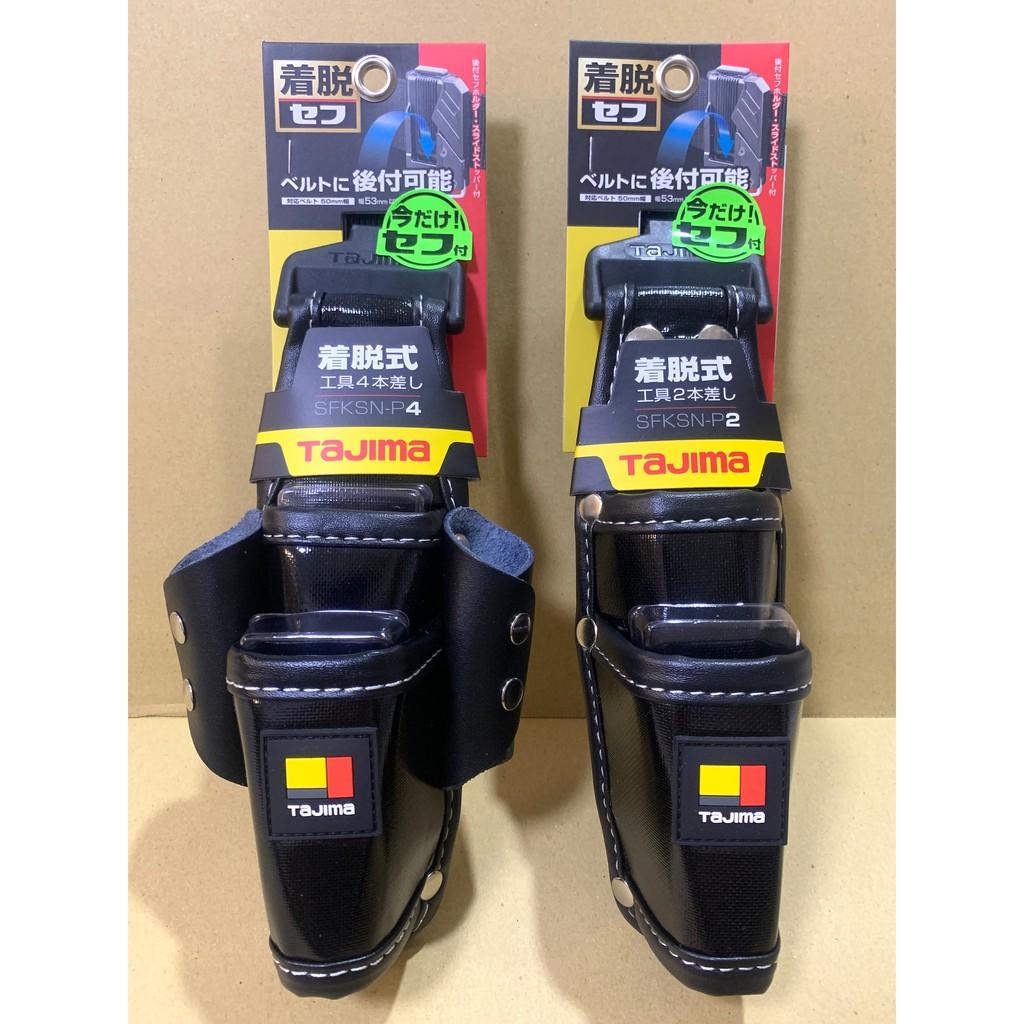 日本 TAJIMA 田島 快扣式工具套袋 腰帶 快扣 手工具套  SFKSN-P2 / SFKSN-P4