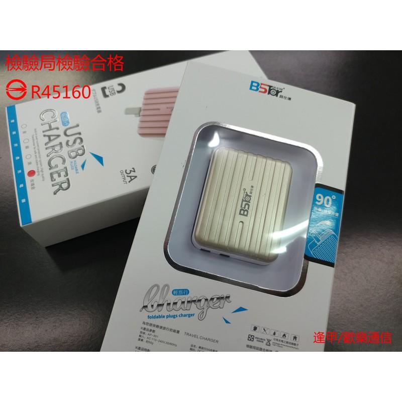 【逢甲區】Sony Xperia Z3 D6653 L55U Z3+ Z4 E6533 雙USB 行李箱 充電器