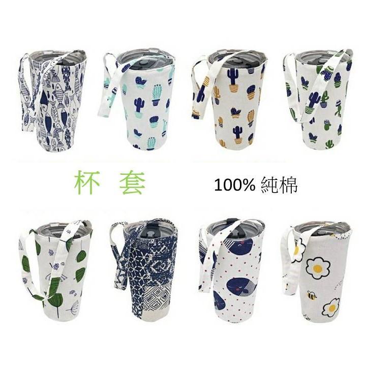 文藝時尚美感 / 彩印杯套【thai.morningtime】飲料杯套、手提袋、杯袋、外帶杯套、布包 *禮物