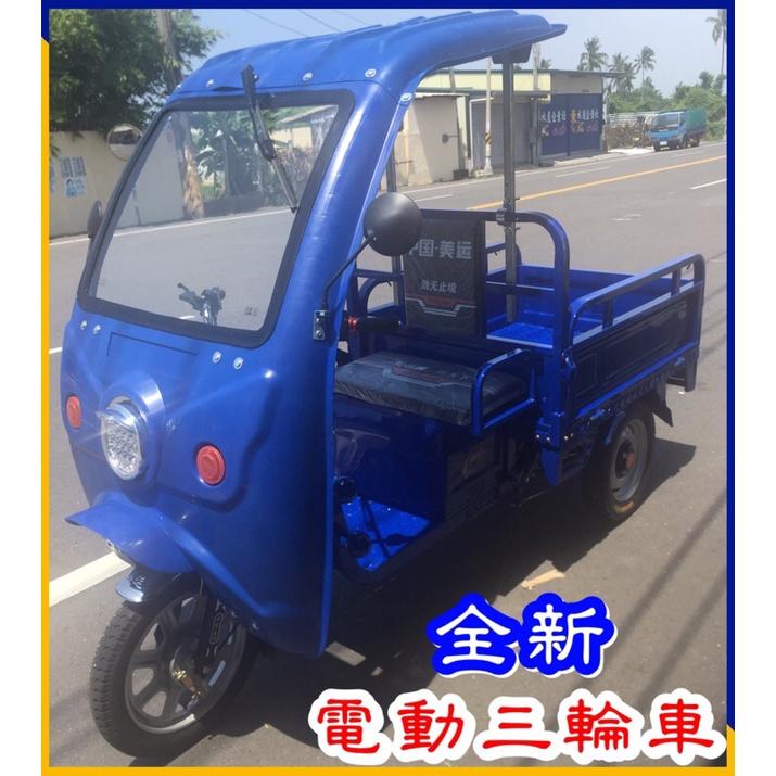 台灣出貨~全新😎電動三輪車 三輪貨車 自家用  載貨 農用 小工具大作用
