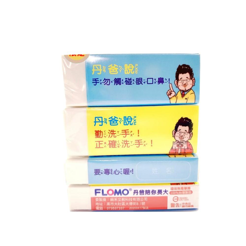 (1包10入.白/大顆)富樂夢丹爸防疫版環保無毒橡皮擦(60*22*11.5mm)