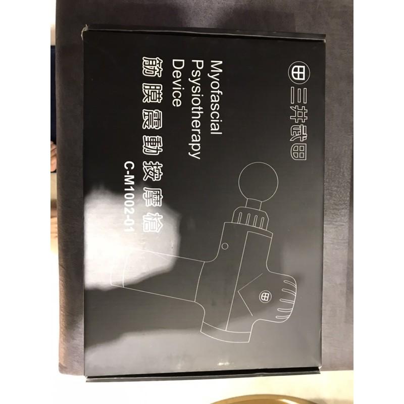 三井武田筋膜按摩槍 C-M1002-01