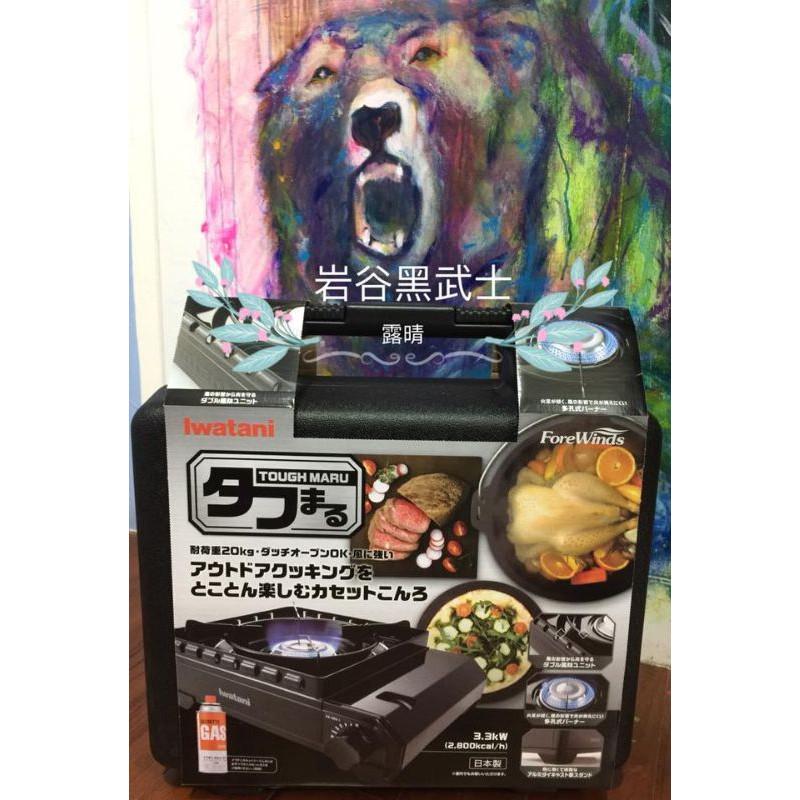 《711全家免運+贈3瓶瓦斯罐》日本岩谷IWATANI CB-ODX-1 防風瓦斯爐3.3KW 附硬式收納盒公司貨