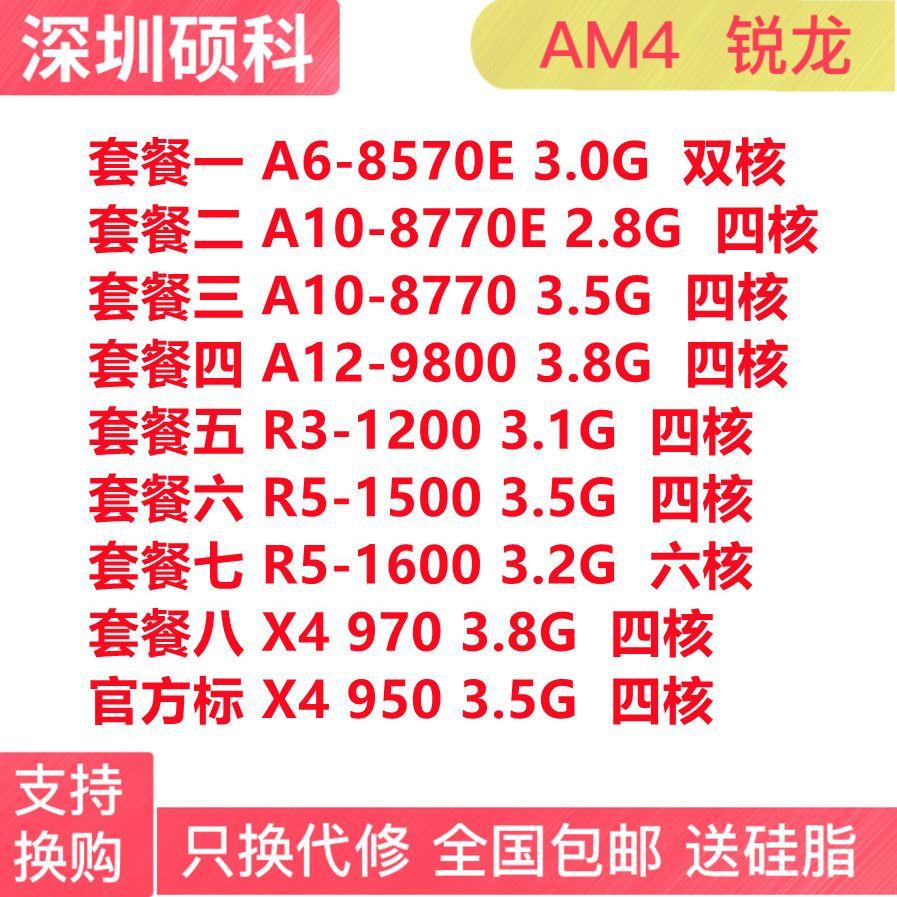 AMD A6 9500 8570 A8 9600 R5-1600 950 1500X R3-1200銳龍AM4CPU