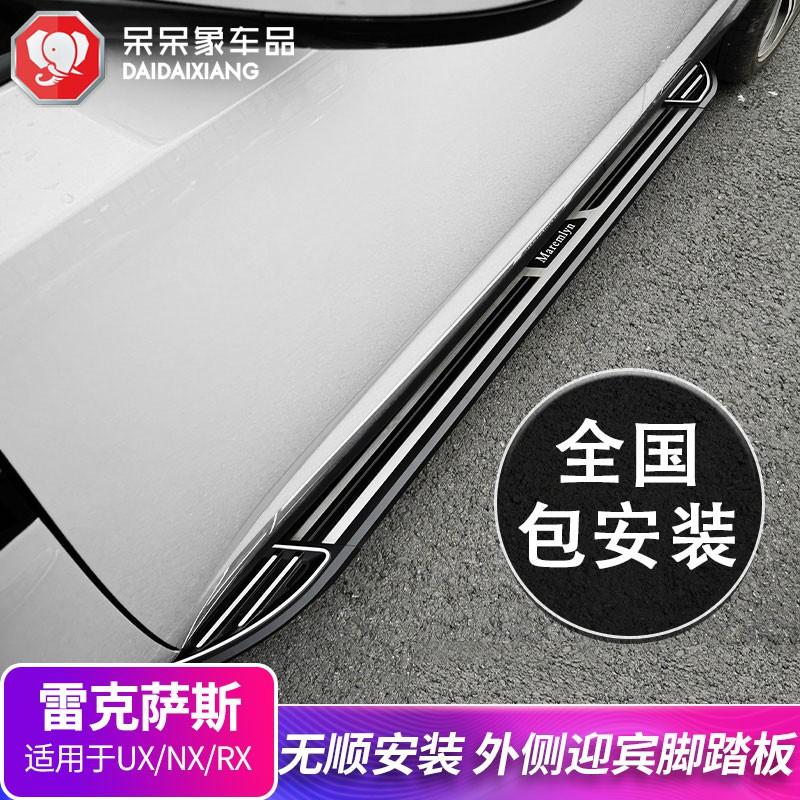 LEXUS RX300汽車側踏板改裝 UX260h NX300 nx200迎賓踏板裝飾