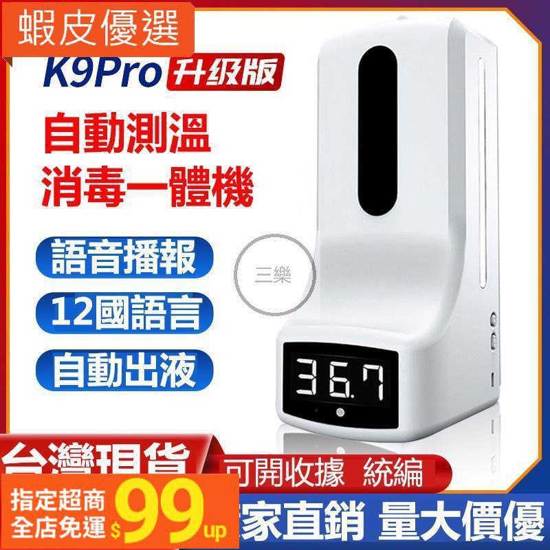 【台灣48H内出貨】K9 pro k3 v18 pro當天出 酒精噴霧 測溫儀 自動酒精噴霧機 自動酒精噴霧機【三樂】