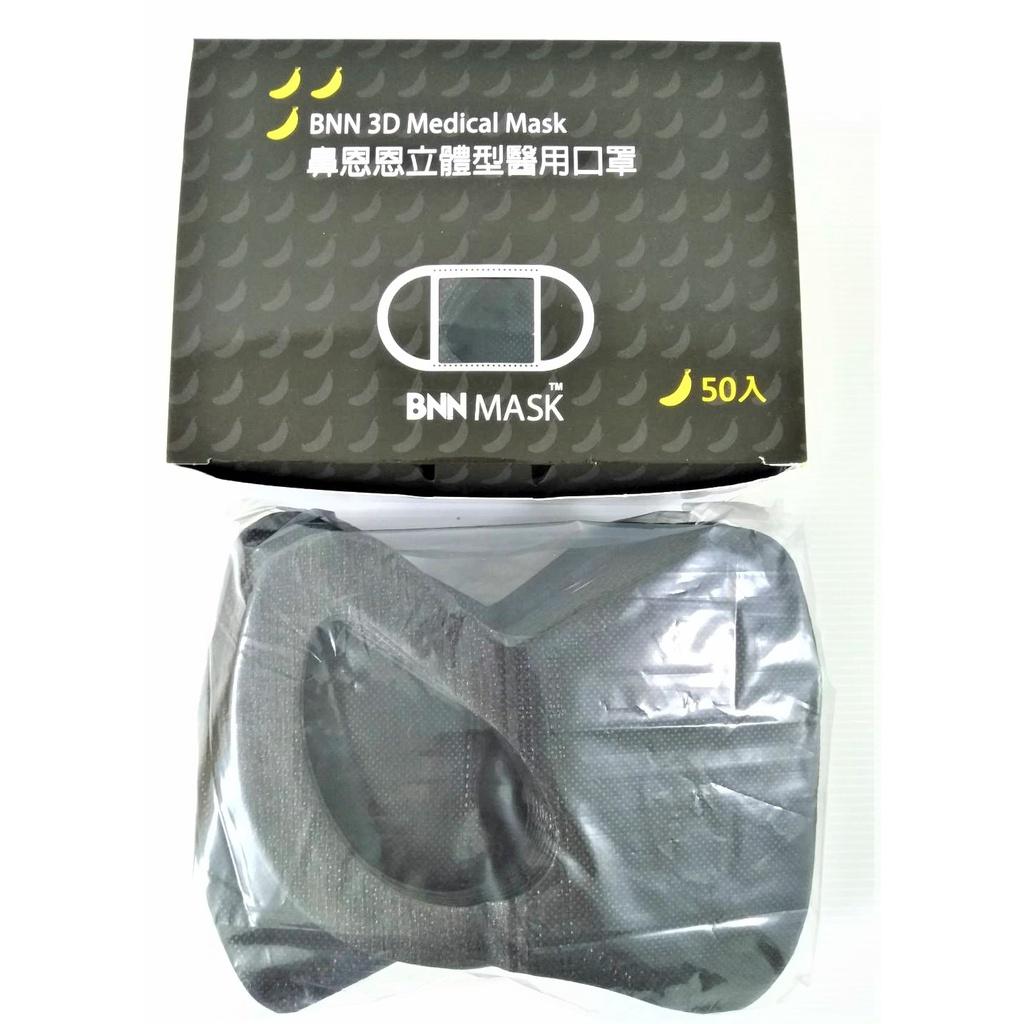 現貨 撞色 BNN 鼻恩恩 ML MM 成人 加大 3D 立體 口罩 盒裝 50入 無鼻壓 耳掛