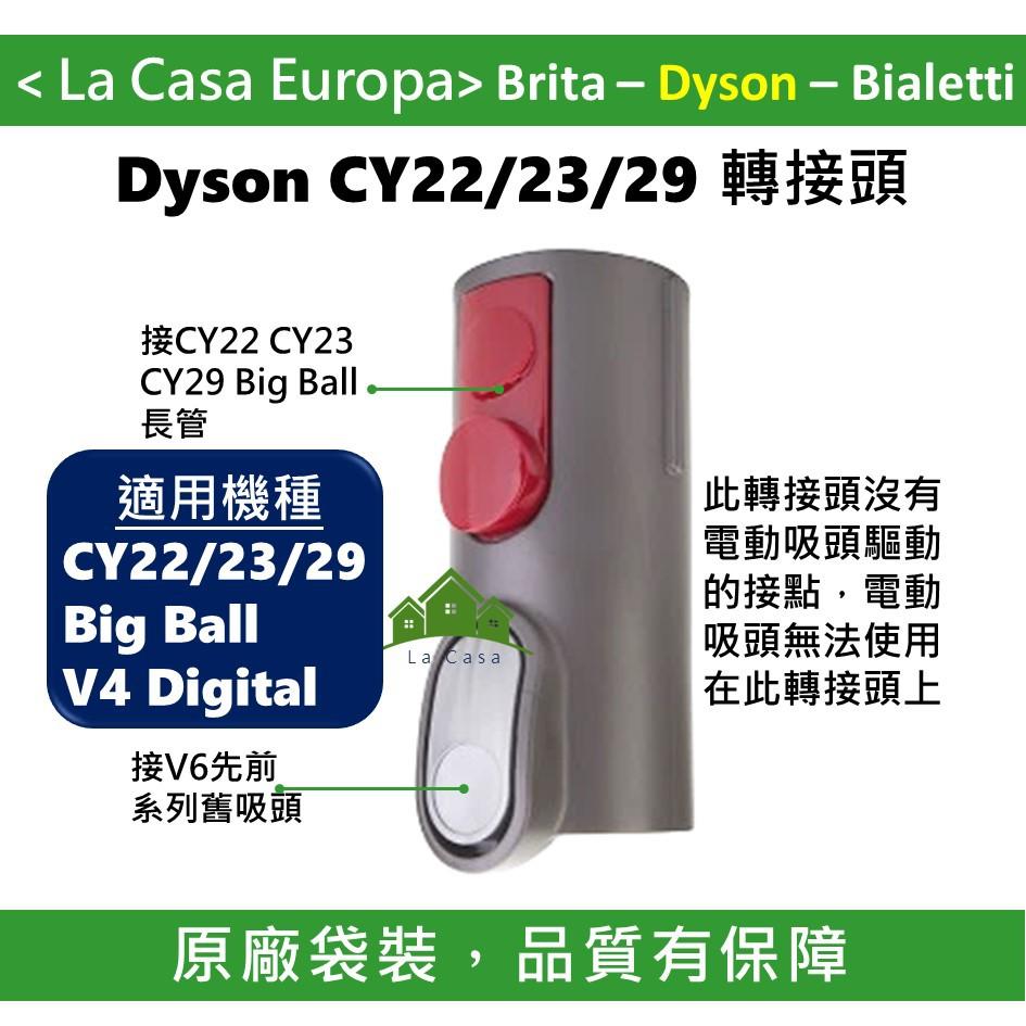 My Dyson CY29 V4 CY22 CY23原廠專用轉接頭。Big ball。可接舊款V6或DC63的吸頭。