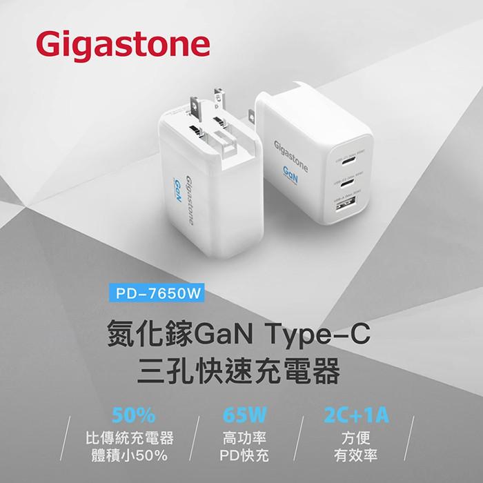 Gigastone 65W 氮化鎵 GaN 三孔 快速 充電器 充電頭 (PD-7650W)
