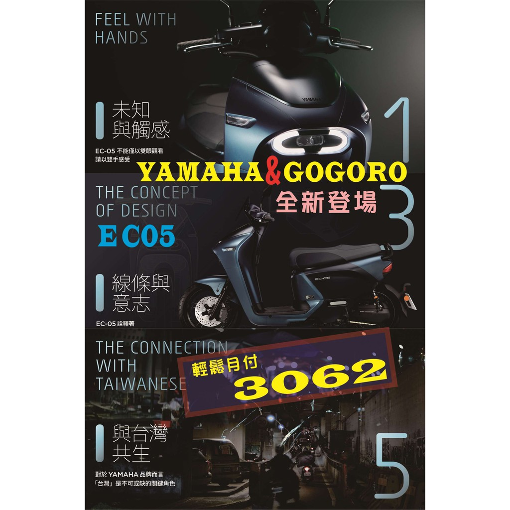 【大台中機車行】 山葉電動車EC05 結合GOGORO 更換電池 輕鬆月付3062元 可分期 新購補助16000元