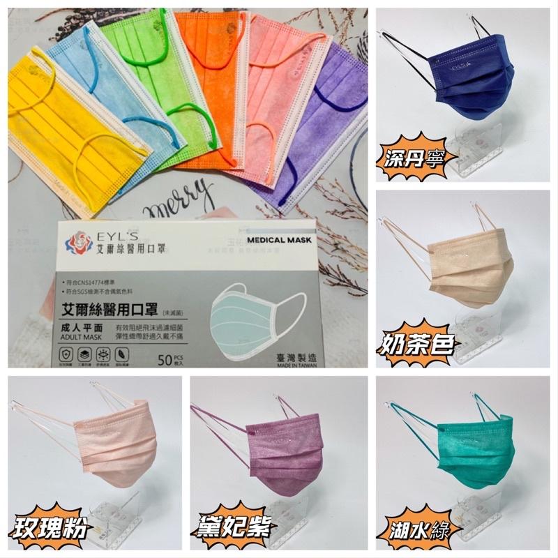 C&K生活 艾爾絲醫療口罩(現貨)滿版系列/湖水綠/深丹寧/黛妃紫/奶茶色/玫瑰粉:台灣製造/MD雙鋼印