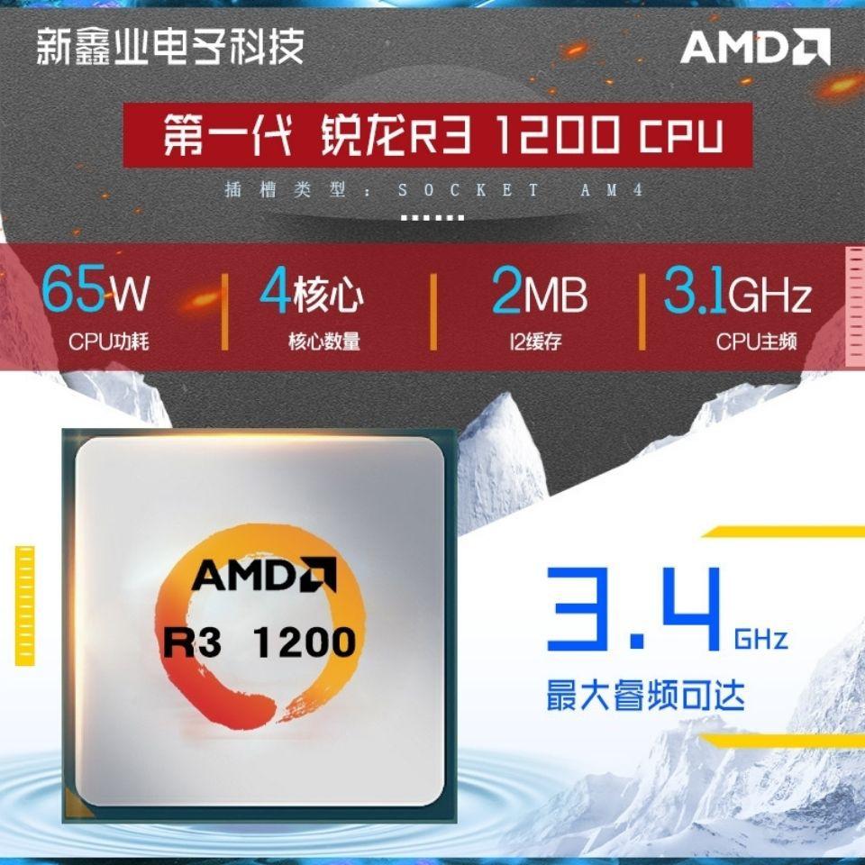 現貨 AMD Ryzen3 一二三代1200G 2200G 3200G四核AM4接口全新盒裝庫存