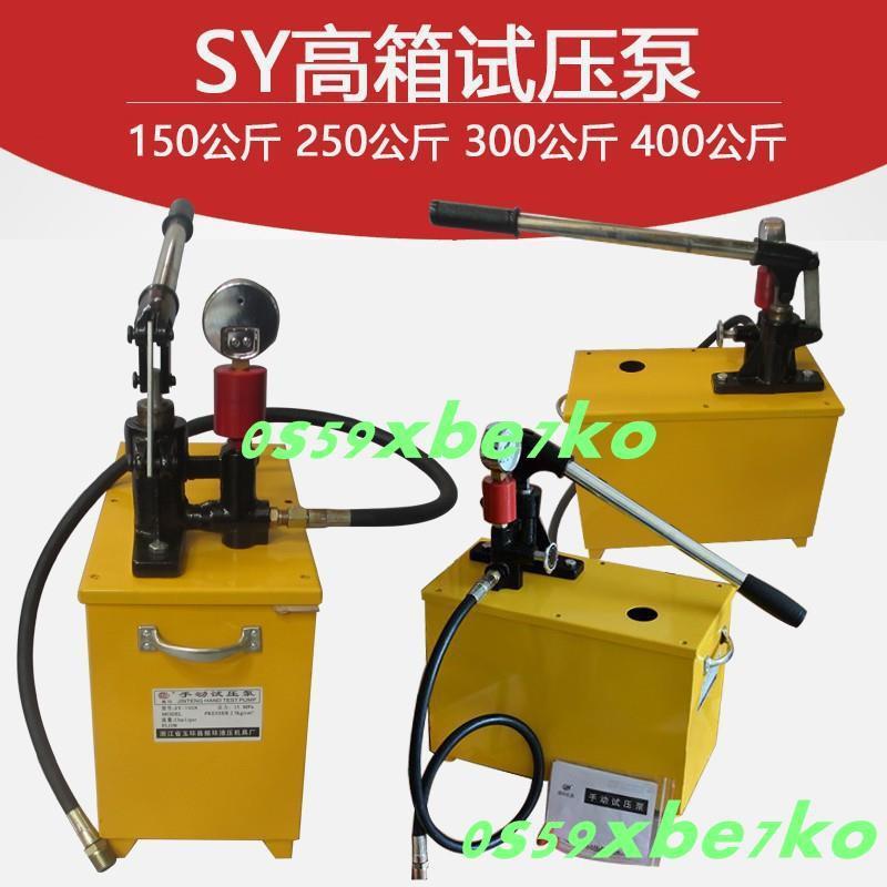 手動試壓泵25Mpa250300400公WH斤壓管道試壓泵試壓機水壓機壓