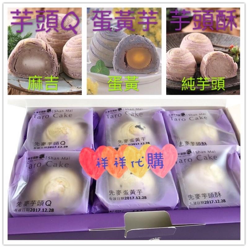【 祥睿商號 】12入盒裝/先麥芋頭酥/口味可任選/台中名產/代購 Costco 小白兔 暖暖包