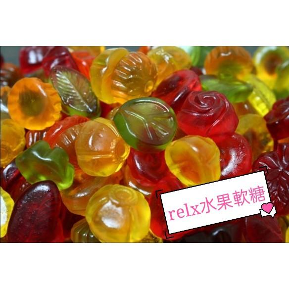 原廠正品relx水果軟糖