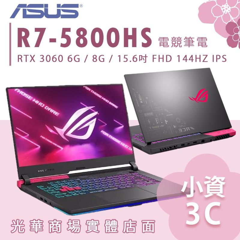 【小資3C】G513QM-0081H5800H ✿ R7/RTX3060 電競 華碩ASUS ROG 15.6吋